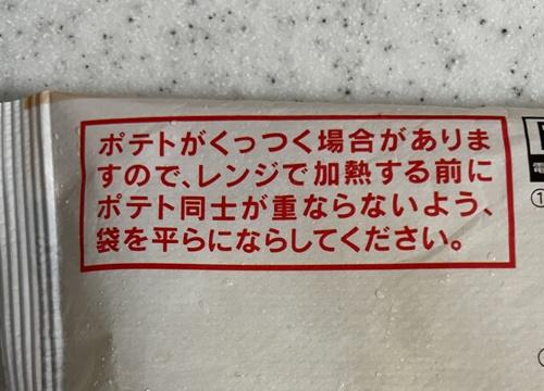セブンの冷凍ポテトの注意事項
