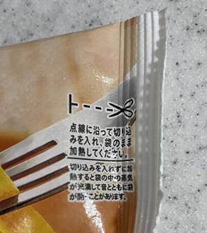 セブンの冷凍ポテトの切り込みを入れる部分