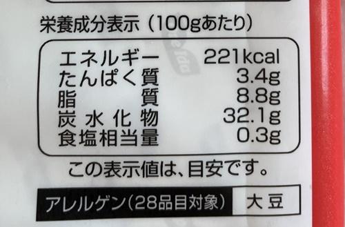 オレアイダのポテトの成分表示